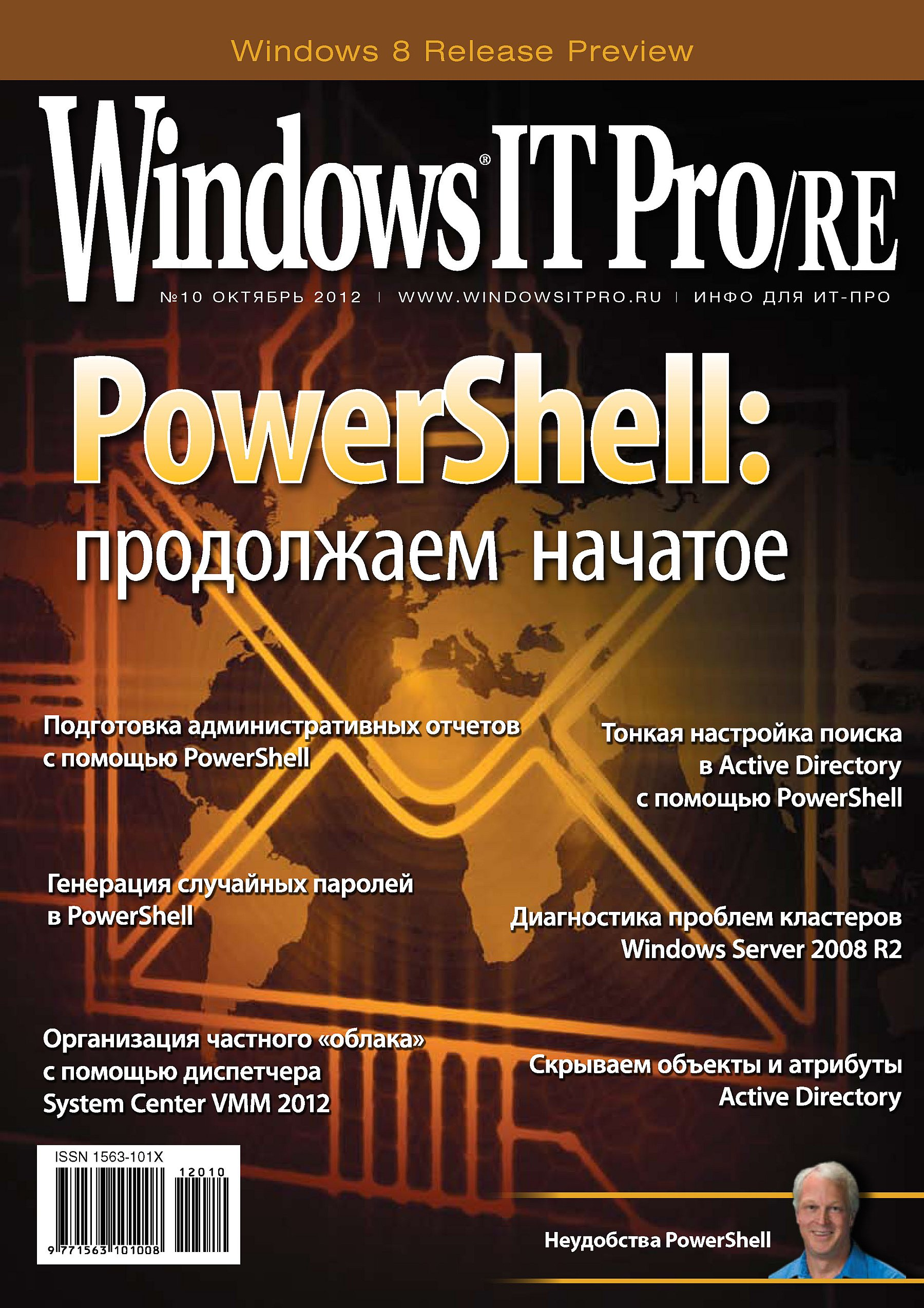 Открытые системы Windows IT Pro/RE №10/2012 steve seguis windows powershell 2 for dummies