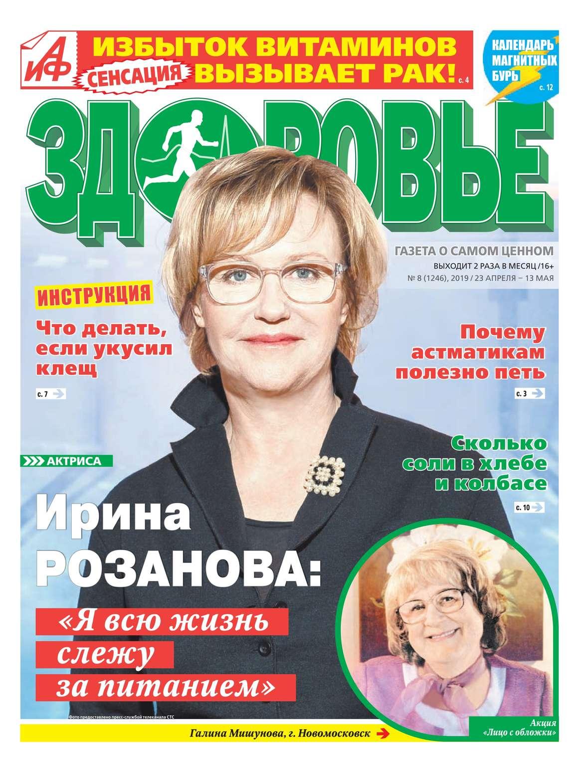 Редакция газеты Аиф. Здоровье Аиф. Здоровье 08-2019