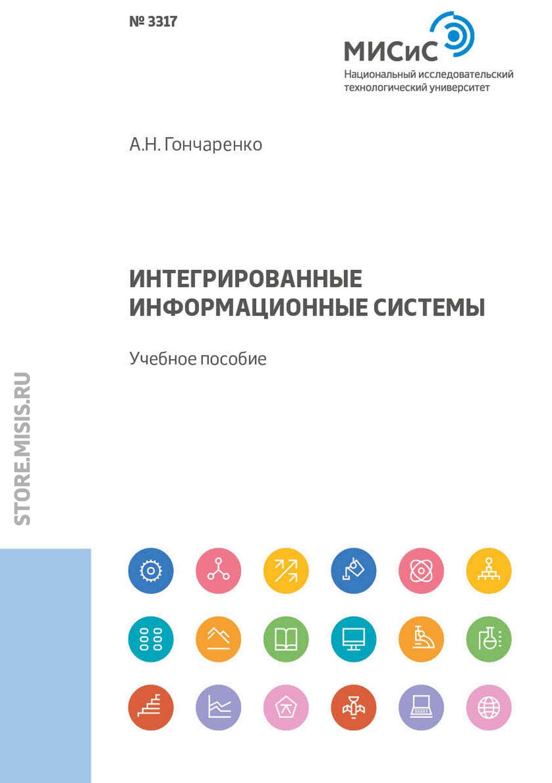 А. Н. Гончаренко Интегрированные информационные системы. Учебное пособие цены
