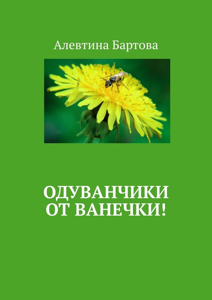 Алевтина Бартова. Одуванчики отВанечки! Умные детишки читают эти книжки!