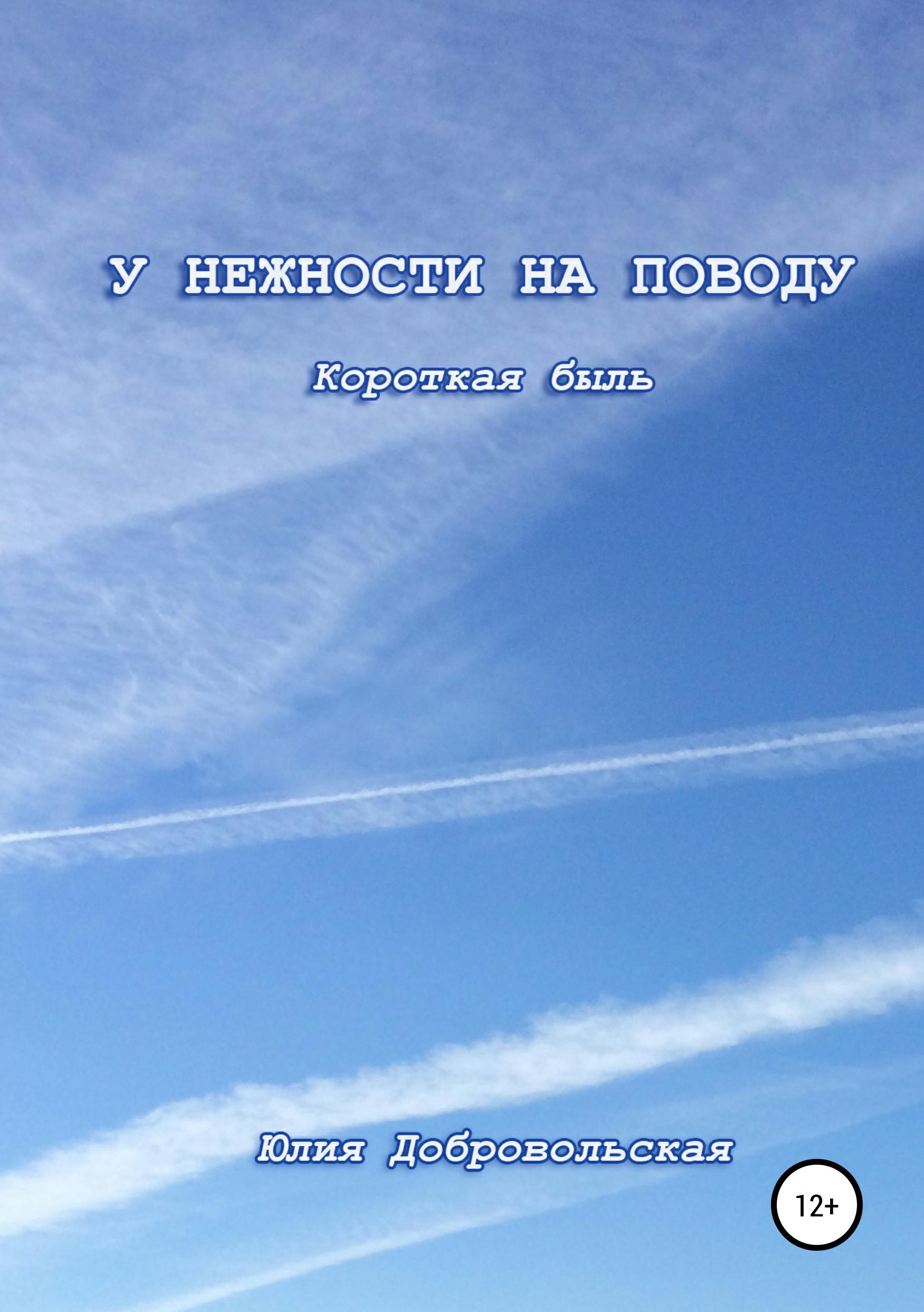 Юлия Добровольская У нежности на поводу. Короткая быль