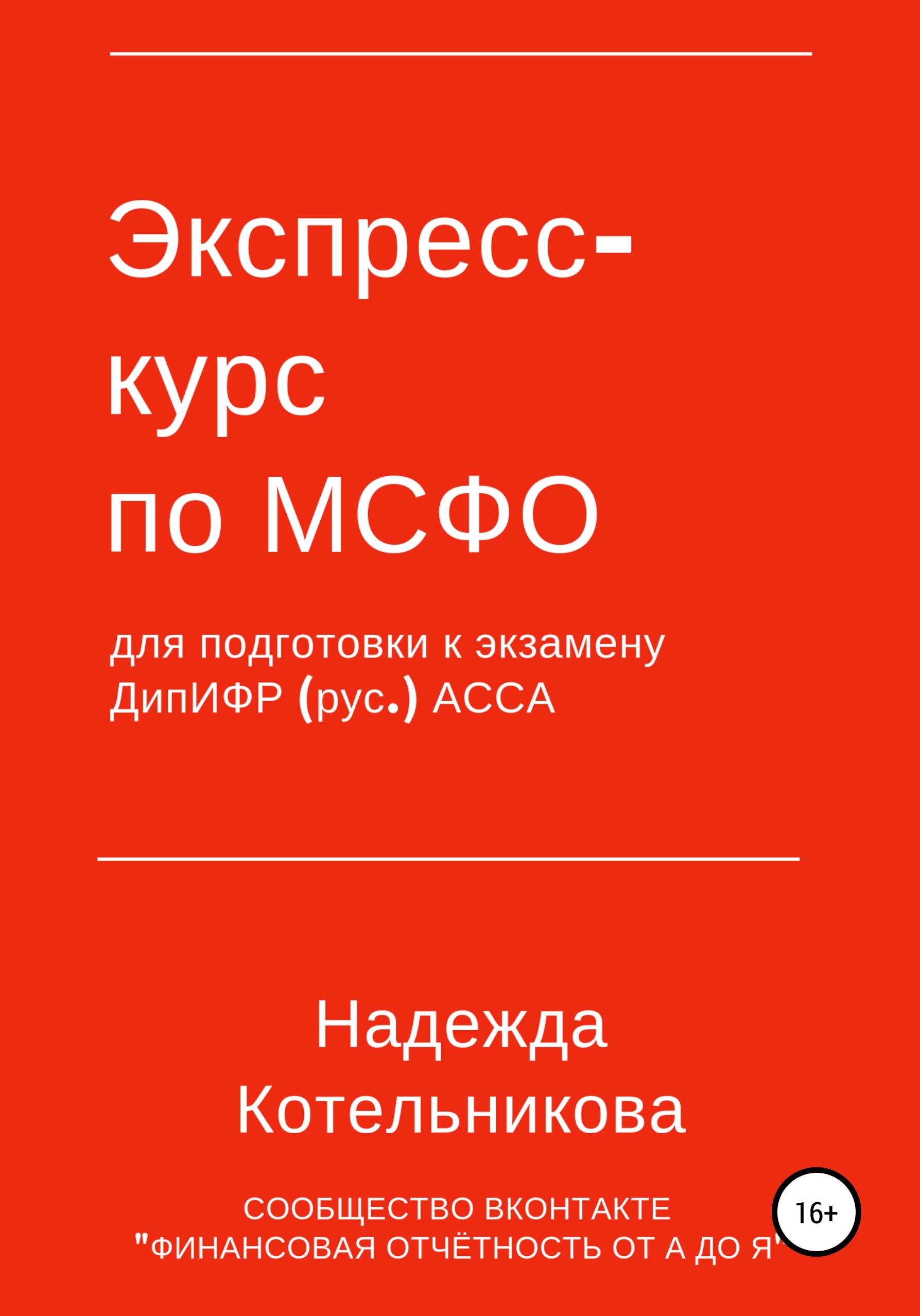 Обложка книги Экспресс-курс по МСФО для подготовки к экзамену ДипИФР