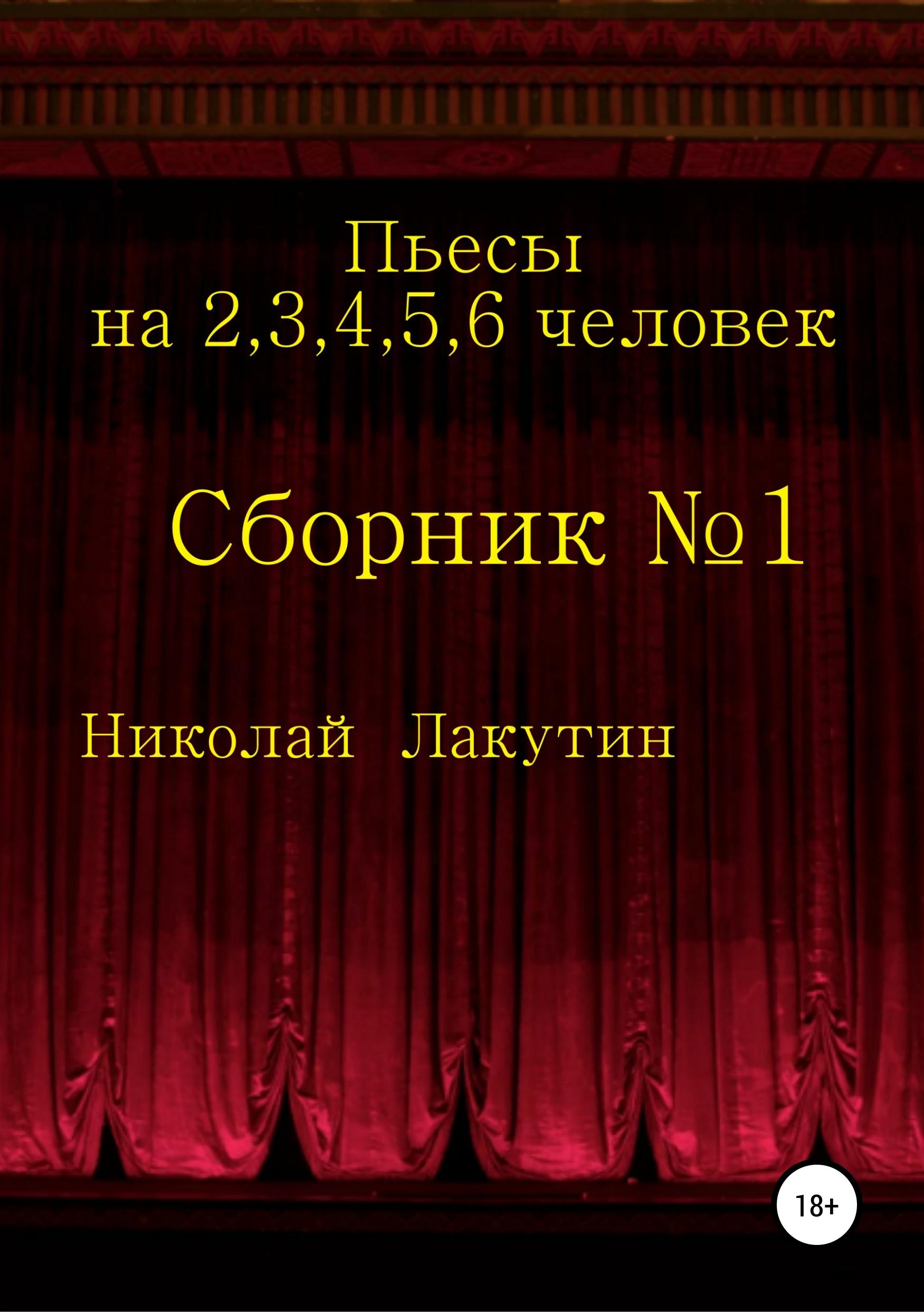 Обложка «Пьесы на 2,3,4,5,6 человек. Сборник №1»