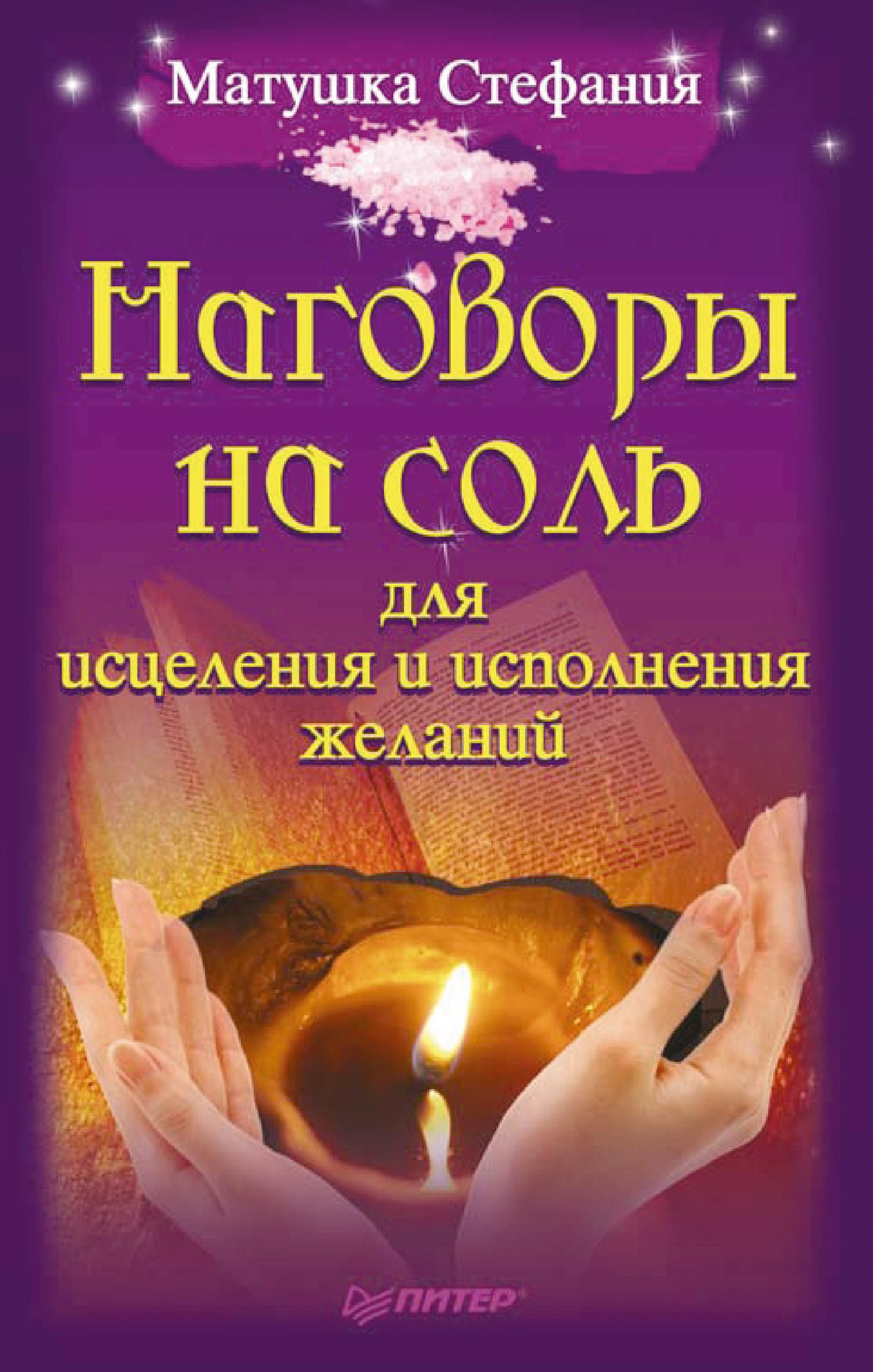 Матушка Стефания Наговоры на соль для исцеления и исполнения желаний