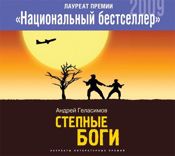 Андрей Геласимов Степные боги цены