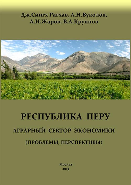 фото обложки издания Перу. Аграрный сектор экономики (проблемы, перспективы)