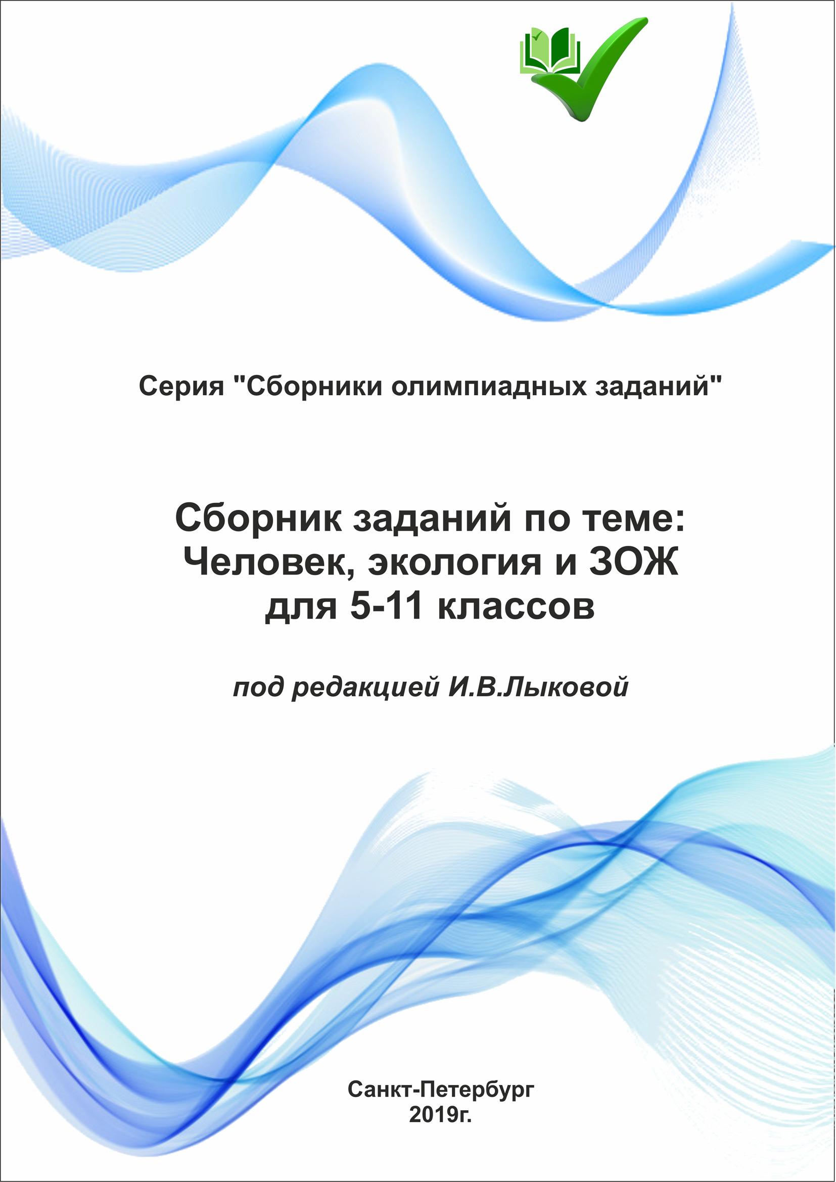 Сборник заданий по теме «Человек, экология и ЗОЖ» для 5–11 классов