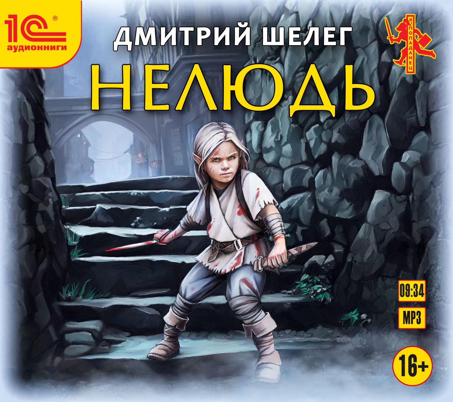 Дмитрий Шелег Нелюдь дмитрий шелег нелюдь великая степь