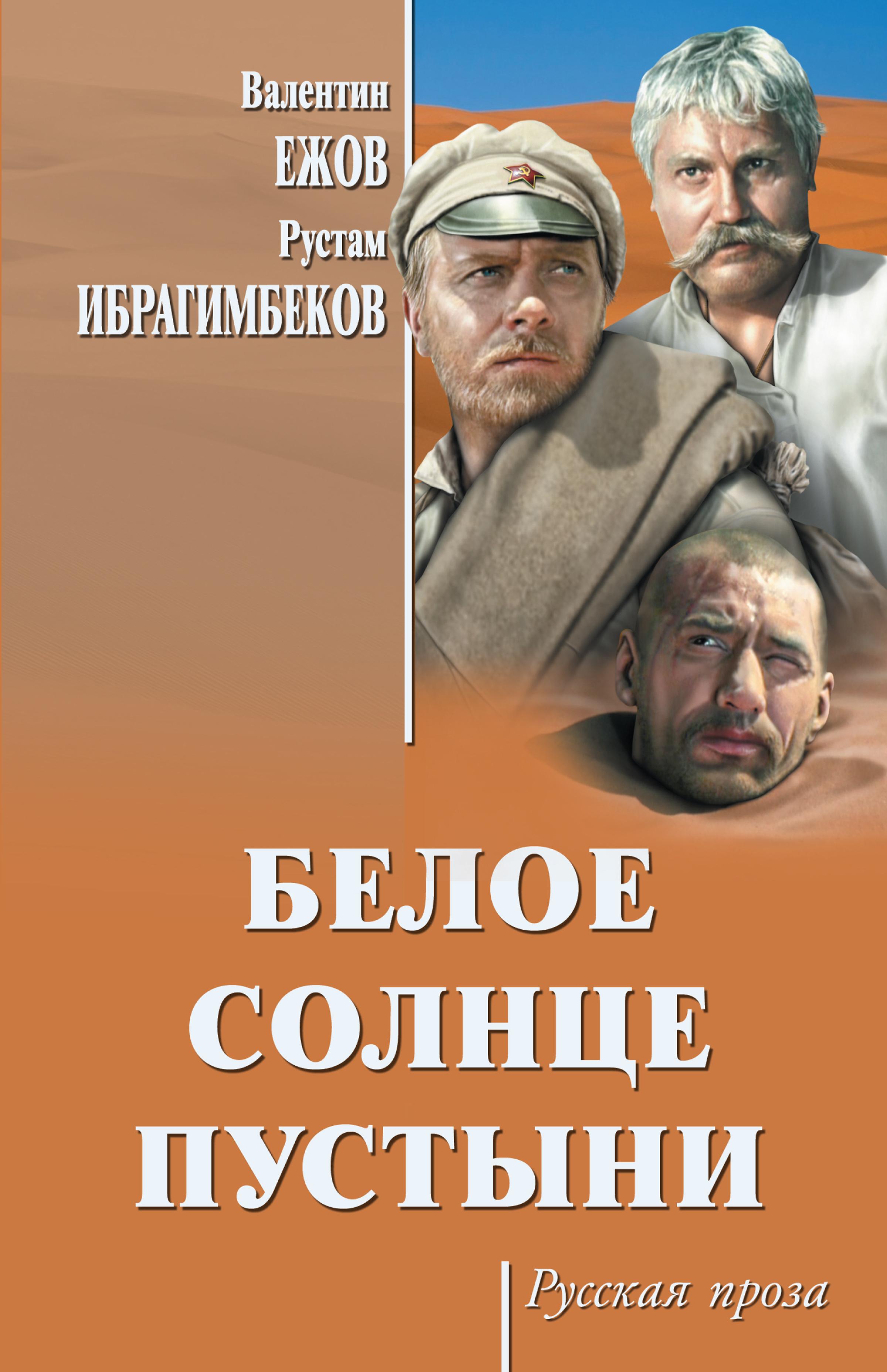 Рустам Ибрагимбеков Белое солнце пустыни (сборник) недорого