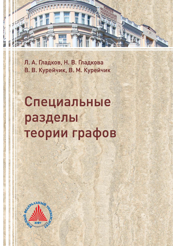 Л. А. Гладков Специальные разделы теории графов