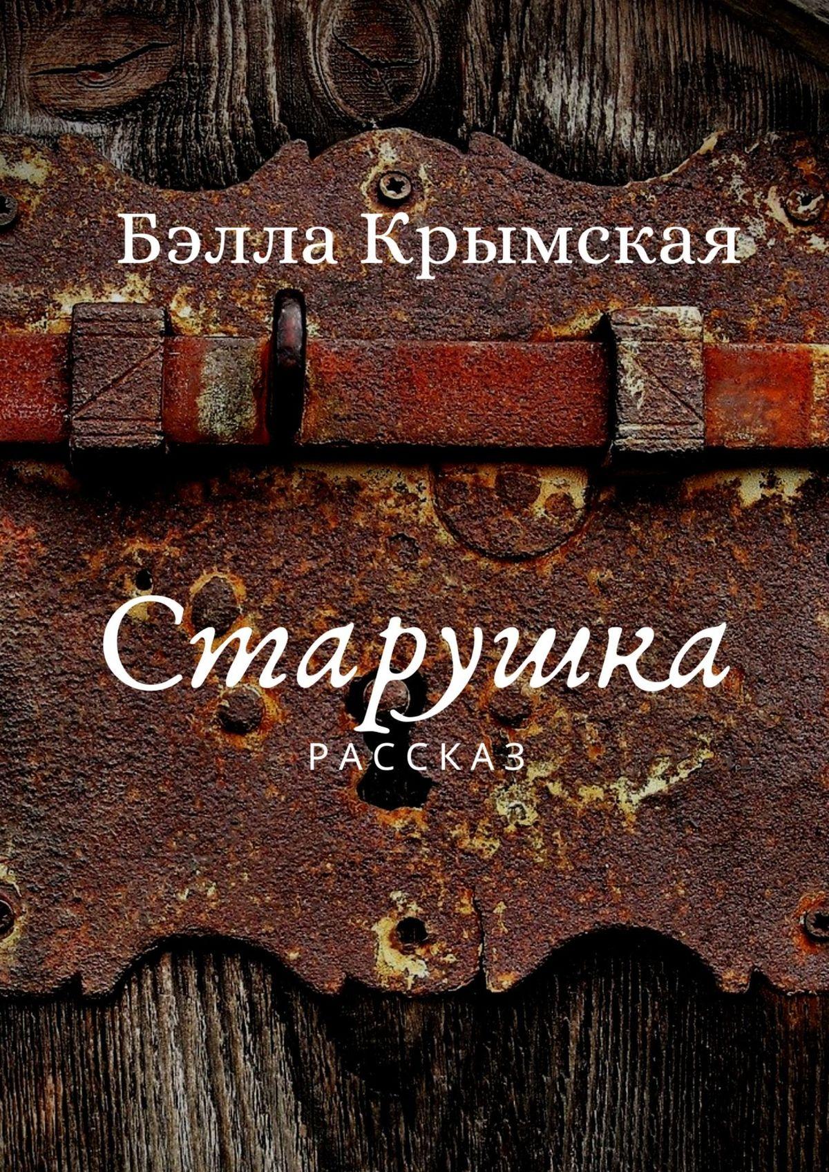 Бэлла Крымская Старушка