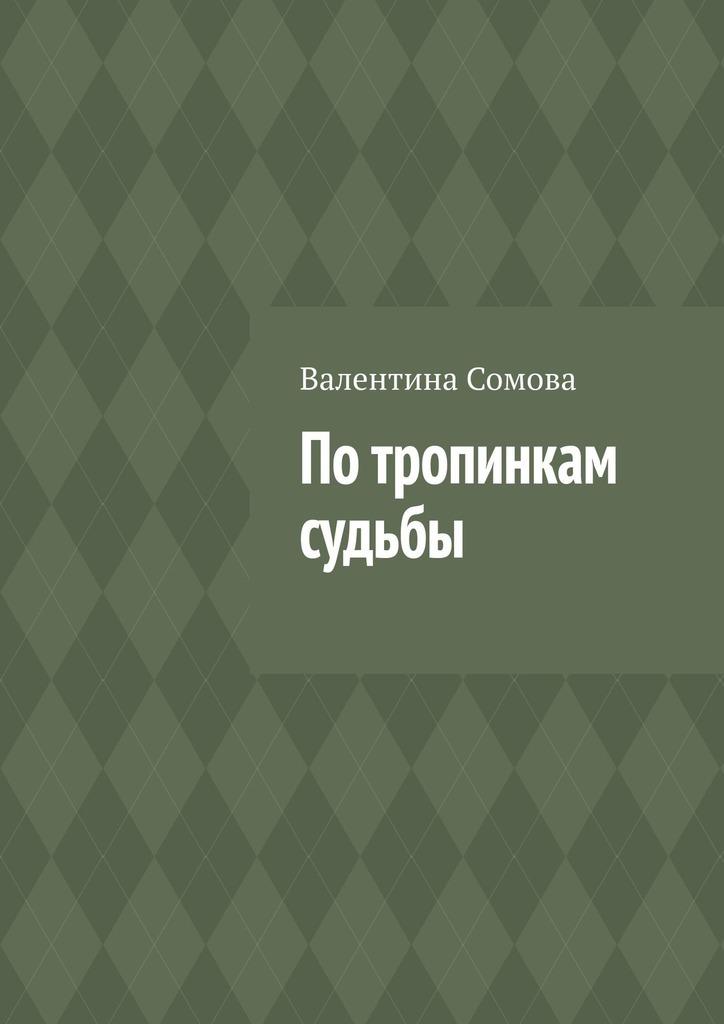 Валентина Сомова Потропинкам судьбы все о бодибилдинге