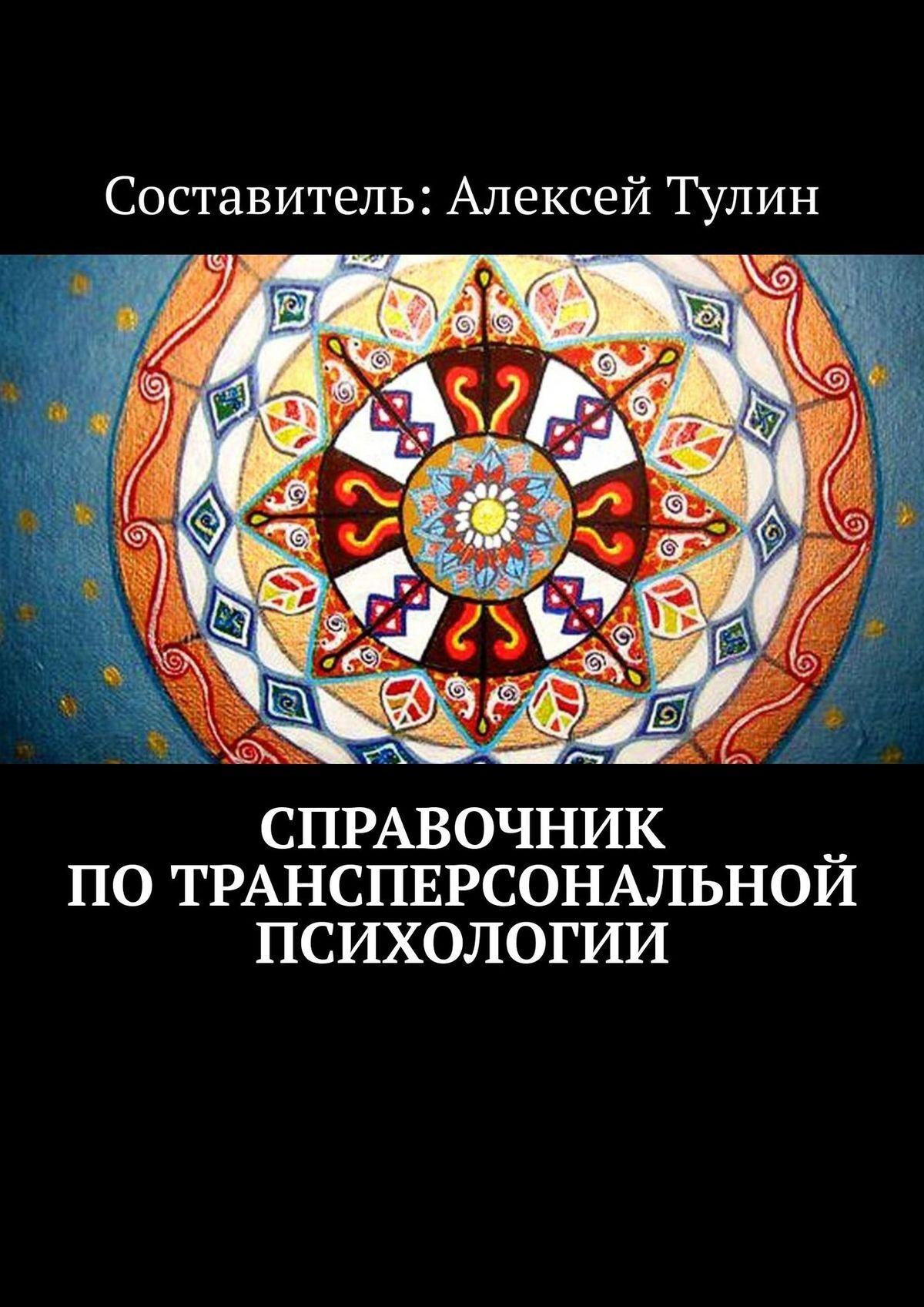 цена на Алексей Тулин Справочник потрансперсональной психологии