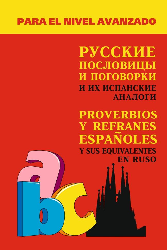 все цены на А. В. Киселев Русские пословицы и поговорки и их испанские аналоги онлайн