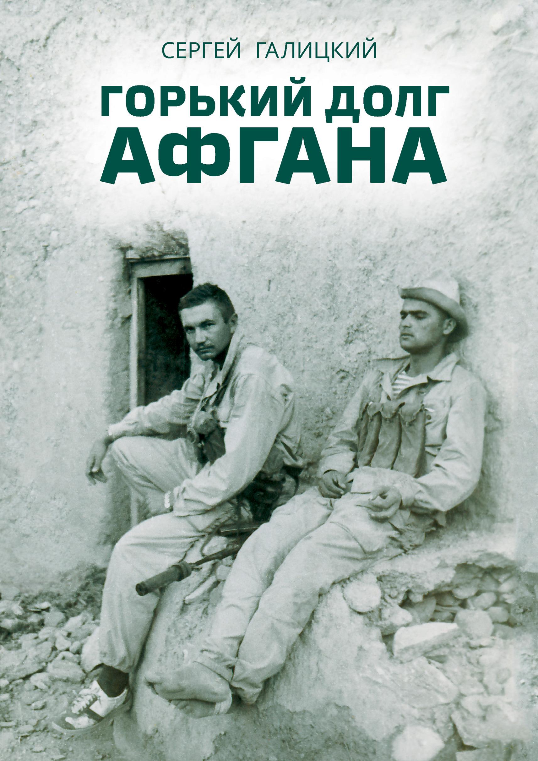 Сергей Геннадьевич Галицкий Горький долг Афгана