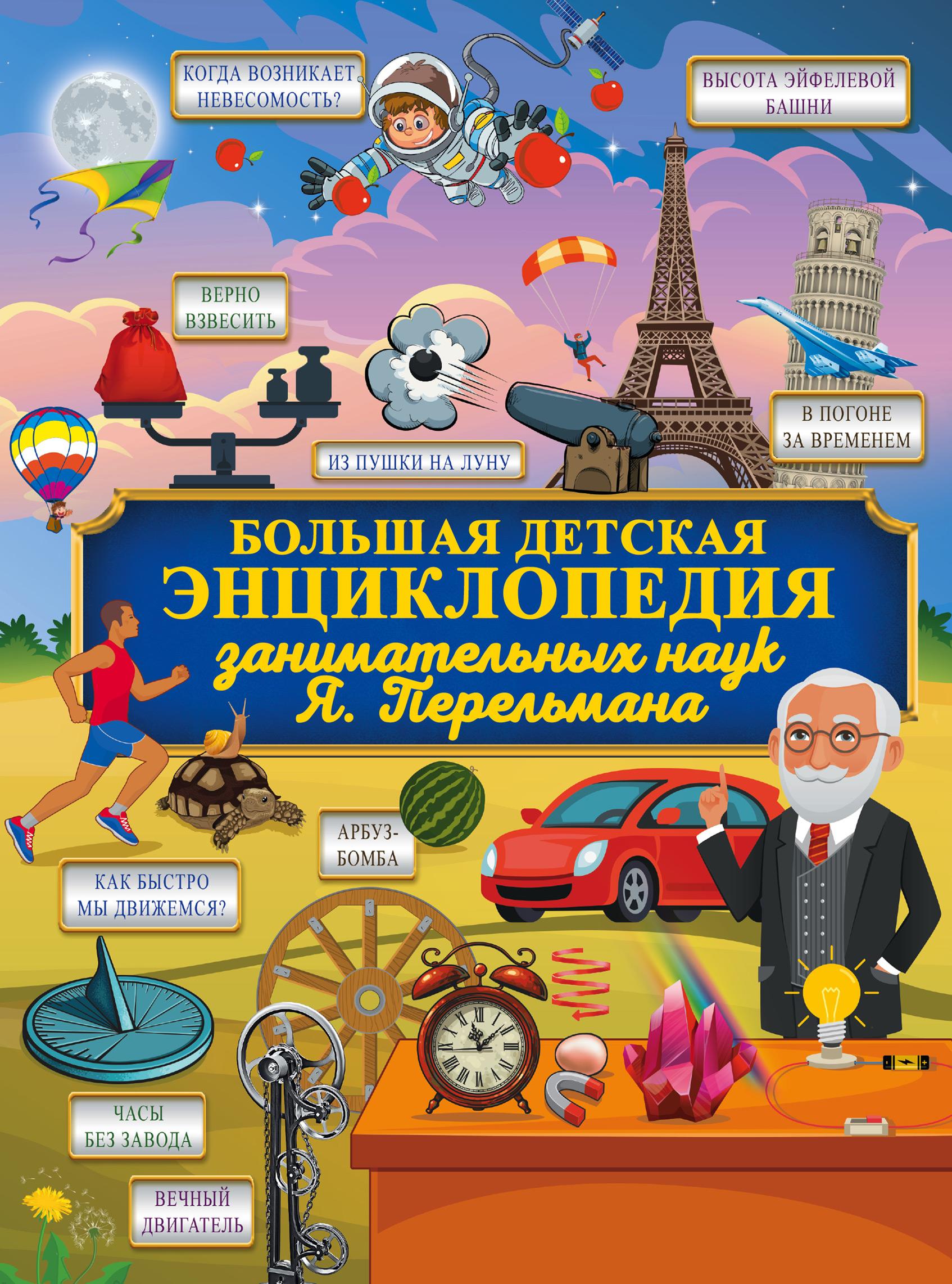 bolshaya detskaya entsiklopediya zanimatelnykh nauk ya perelmana