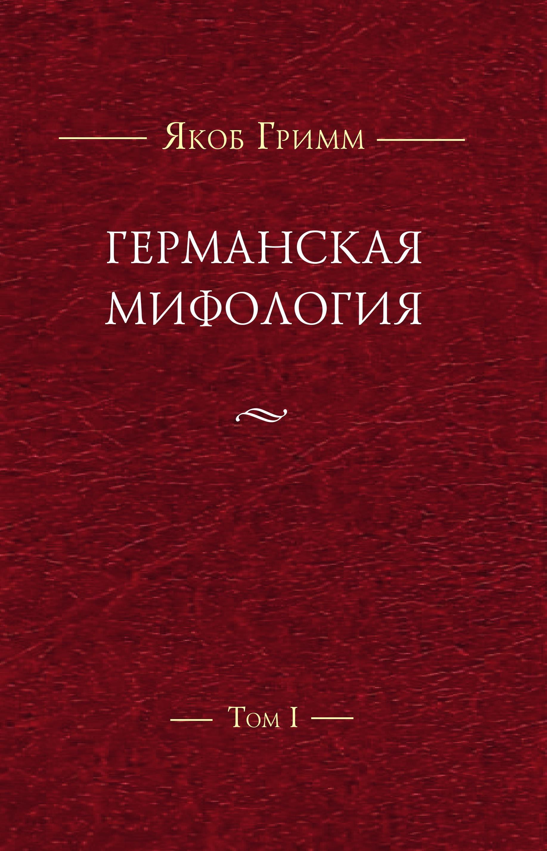 germanskaya mifologiya t i