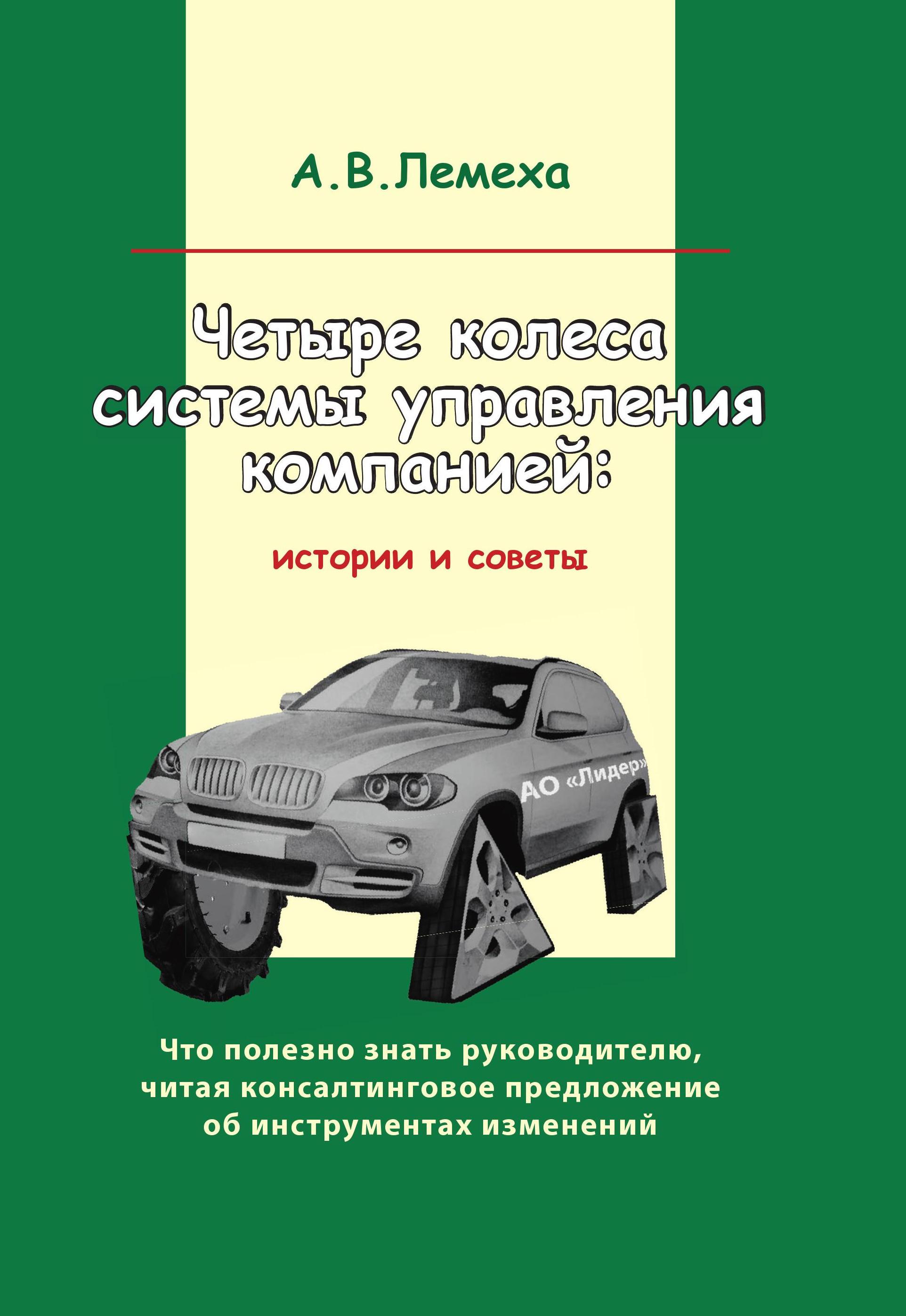 Обложка книги Четыре колеса системы управления компанией. Истории и советы