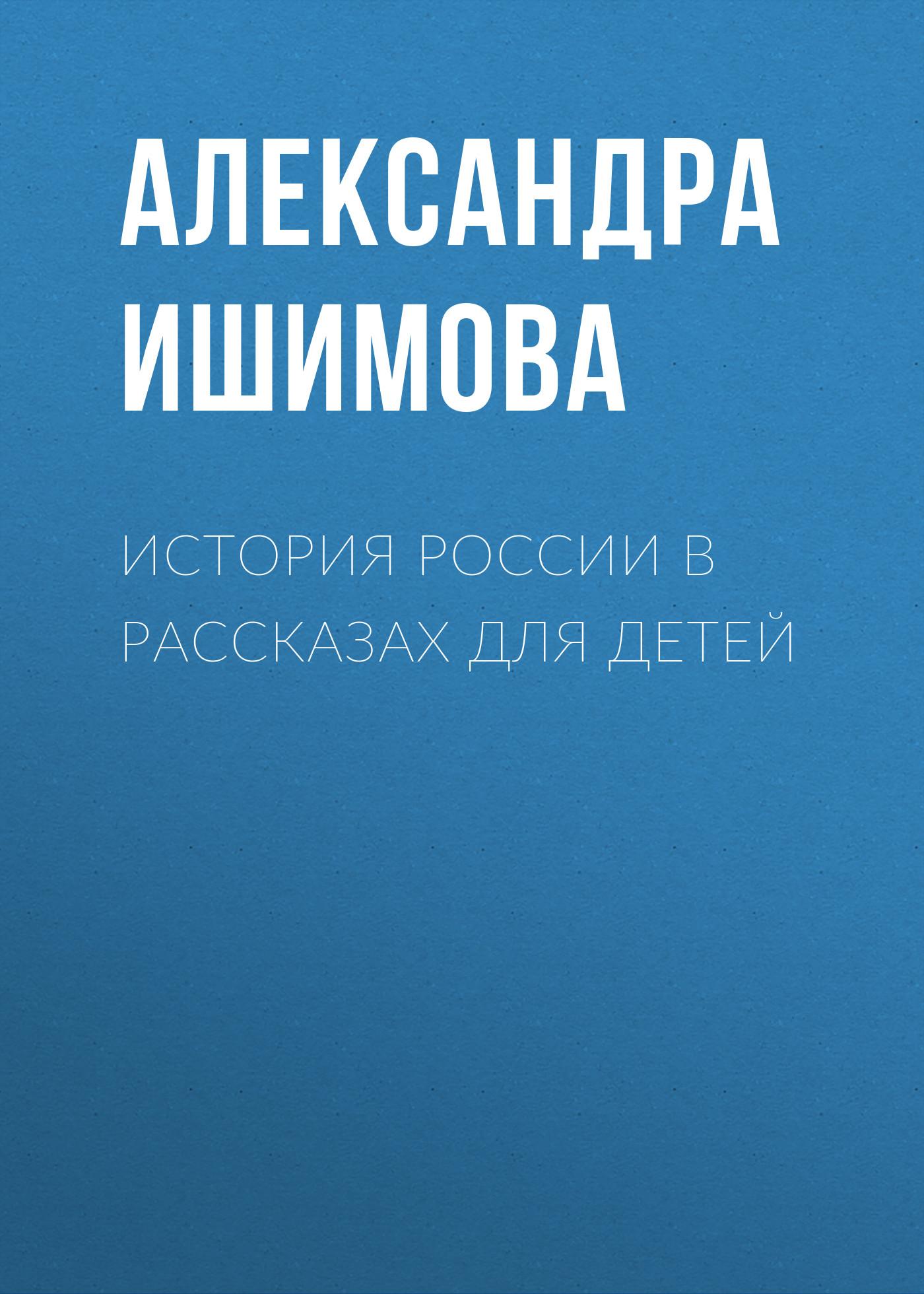 цена на Александра Ишимова История России в рассказах для детей