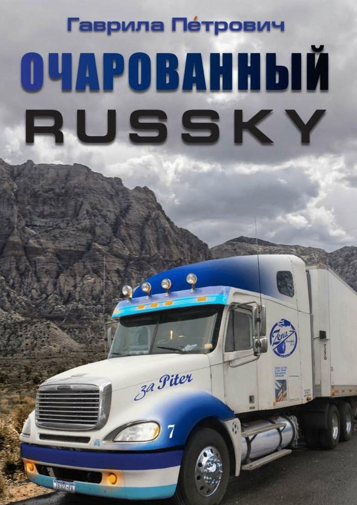 Очарованнный Russky