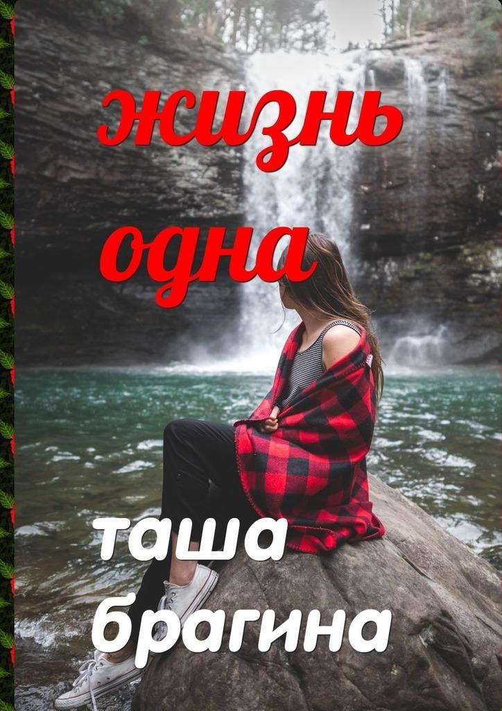 Таша Брагина Жизньодна ошо счастье есть возможно ли найти радость в серой повседневности