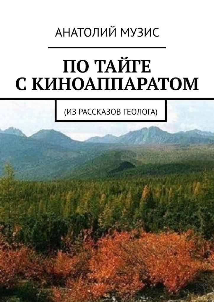 Анатолий Музис Потайге скиноаппаратом. Из рассказов геолога рация