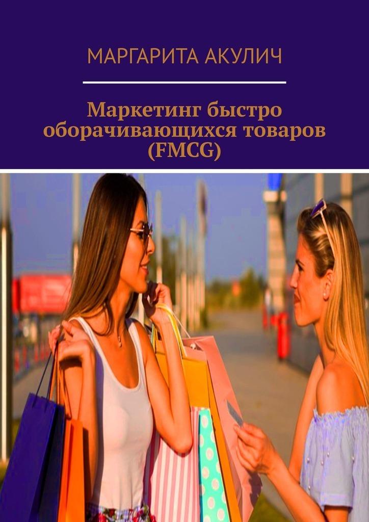 Маргарита Акулич Маркетинг быстро оборачивающихся товаров (FMCG) все цены
