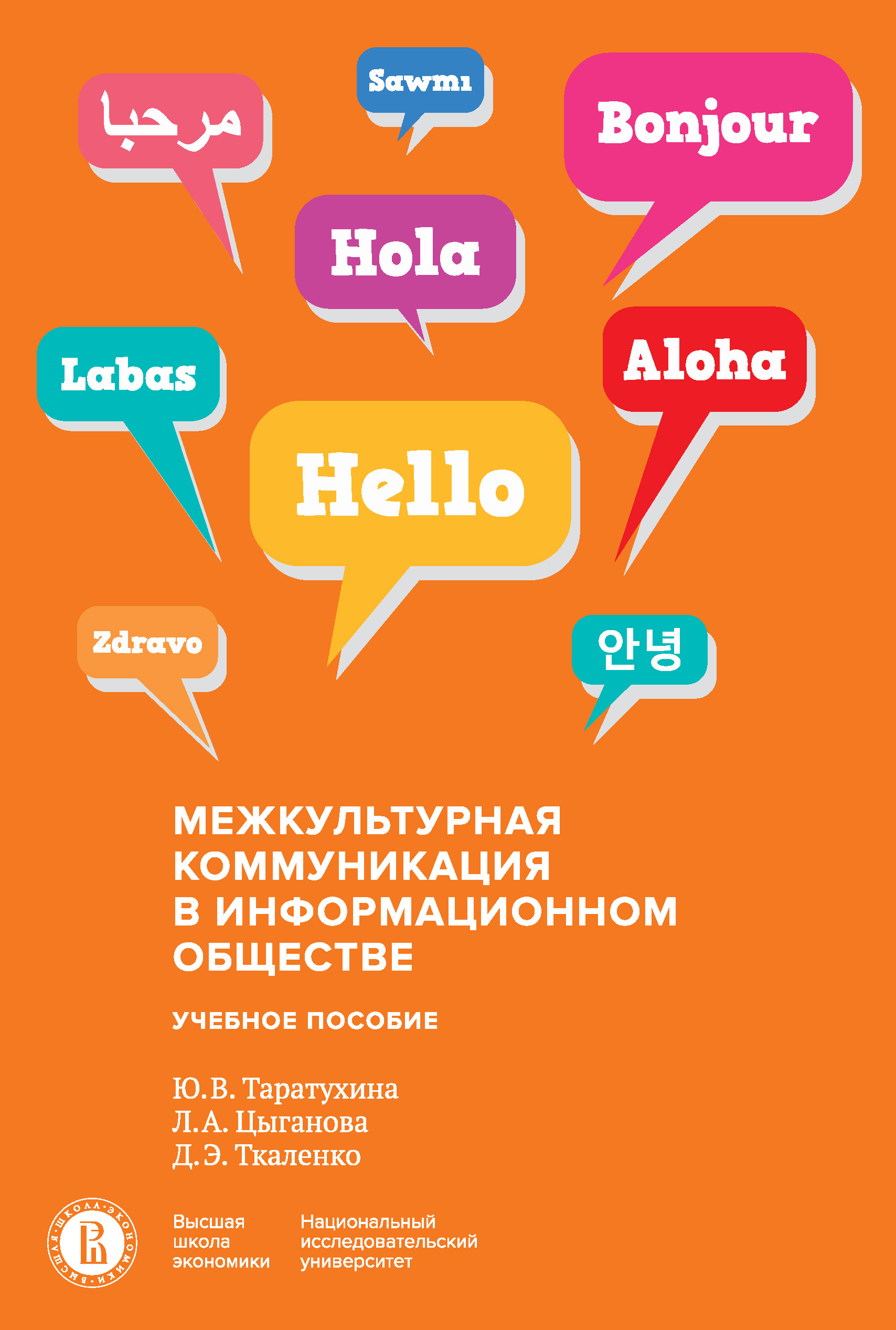 Юлия Валерьевна Таратухина Межкультурная коммуникация в информационном обществе