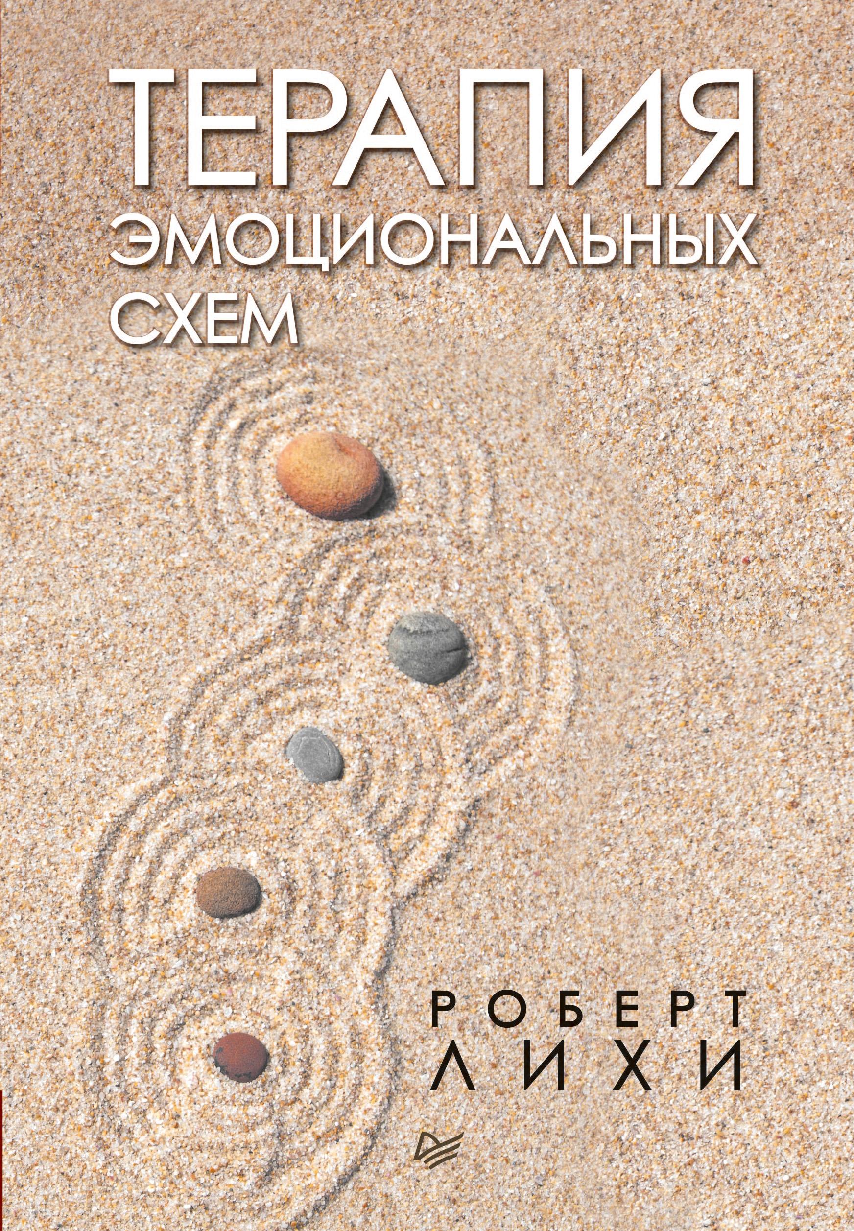 Обложка «Терапия эмоциональных схем»