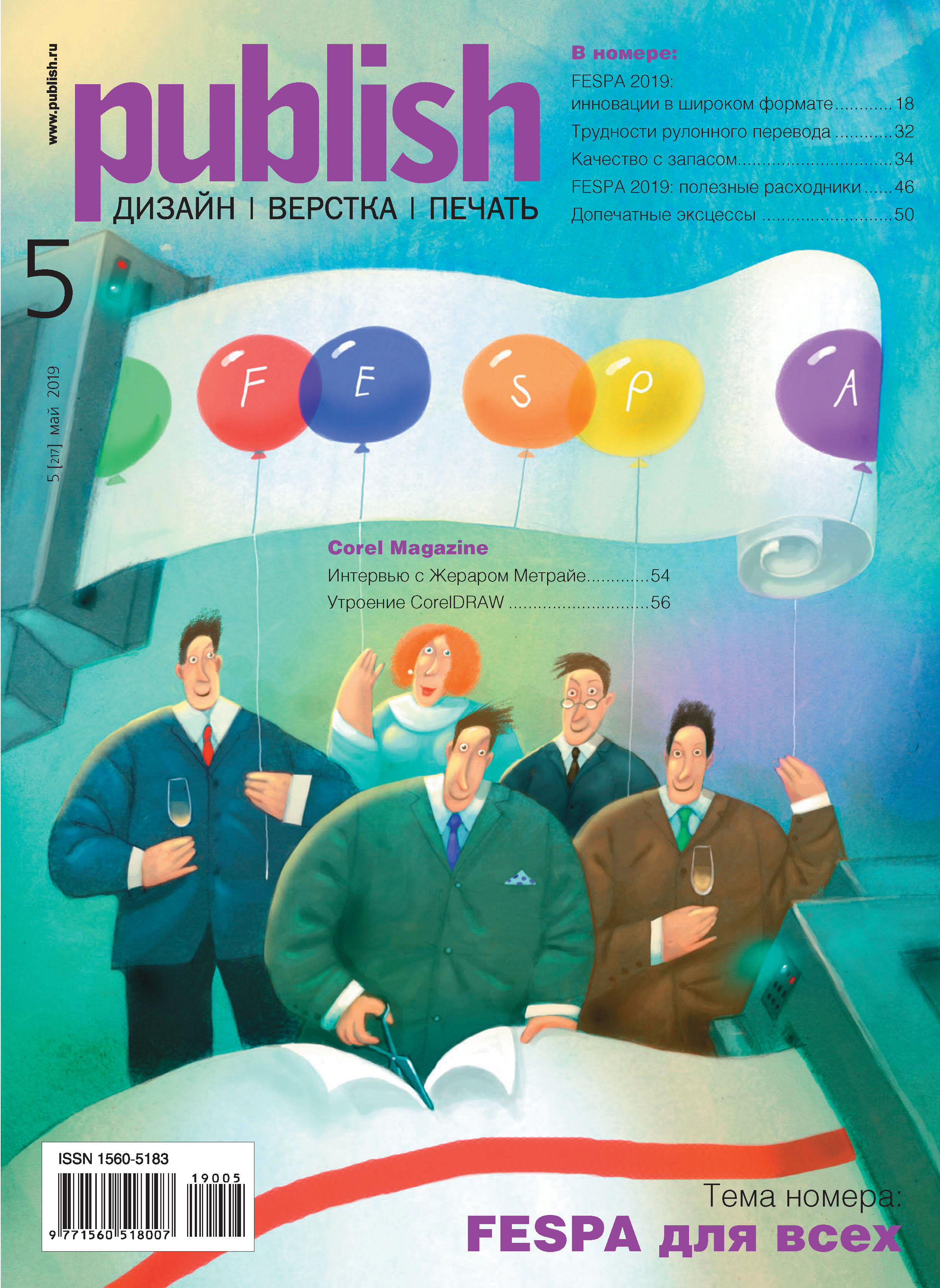 Открытые системы Журнал Publish №05/2019 открытые системы журнал publish 09 2018