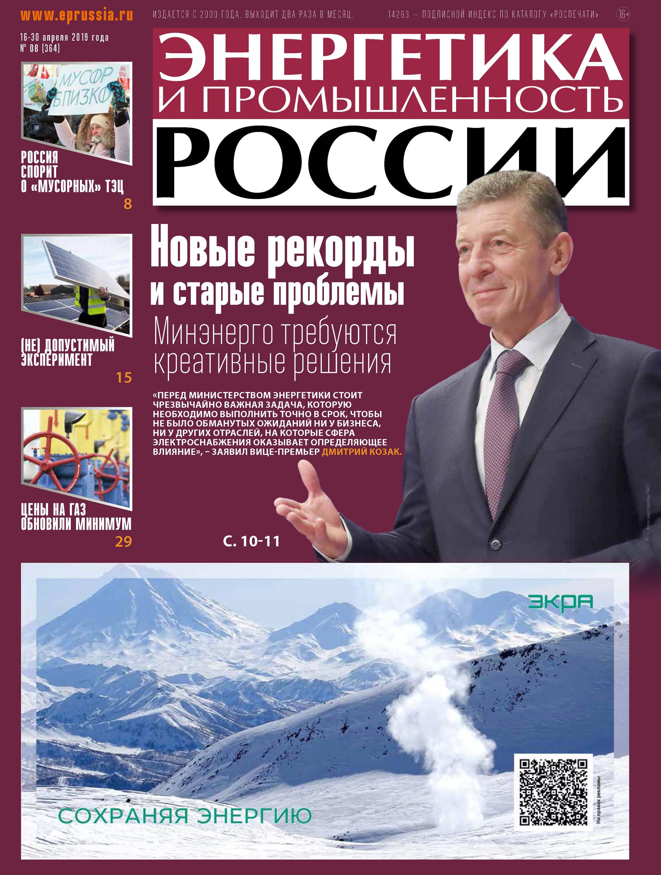 все цены на Отсутствует Энергетика и промышленность России №08 2019 онлайн