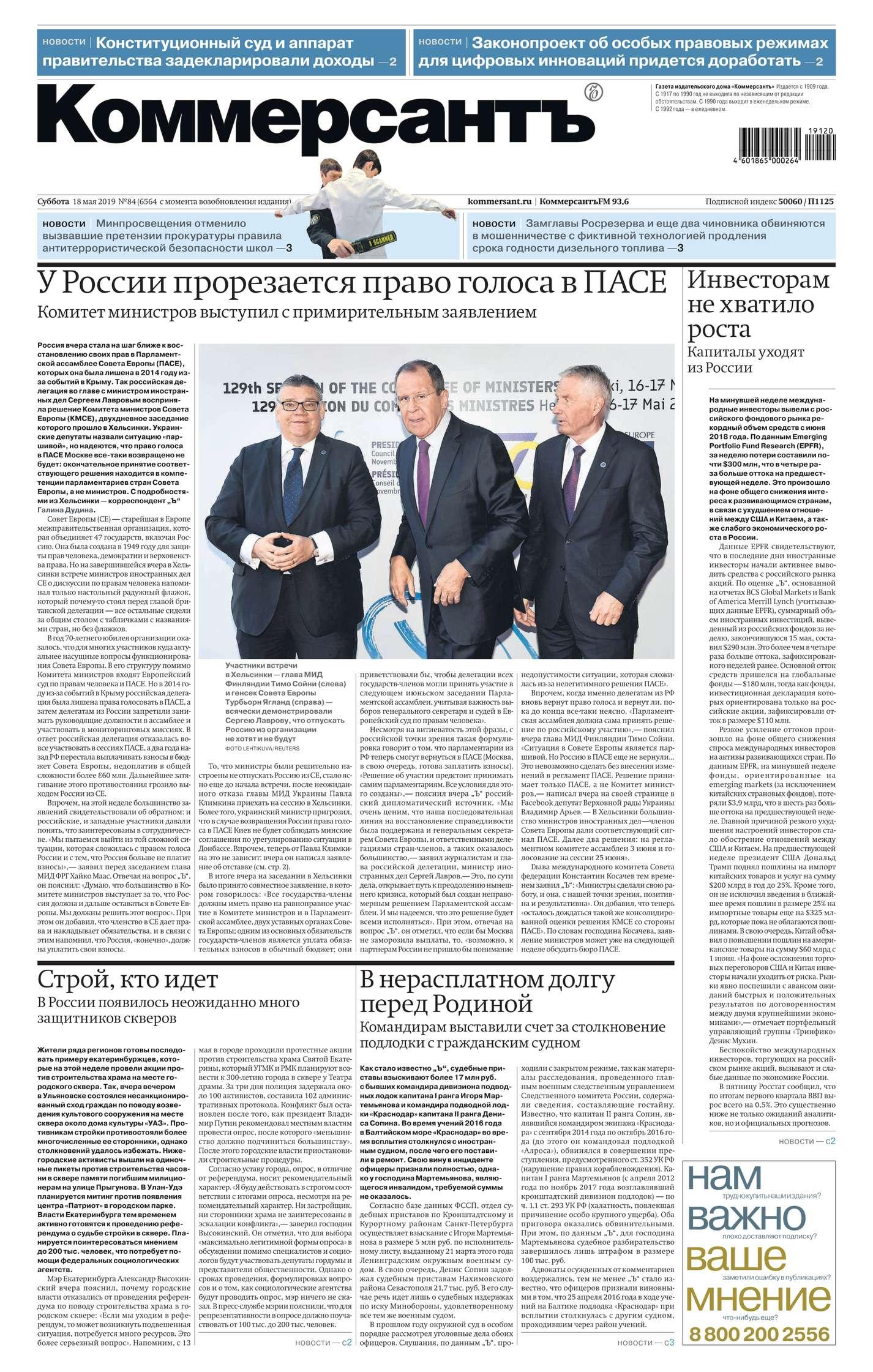 цена на Редакция газеты Коммерсантъ (понедельник-пятница) Коммерсантъ (понедельник-пятница) 84-2019