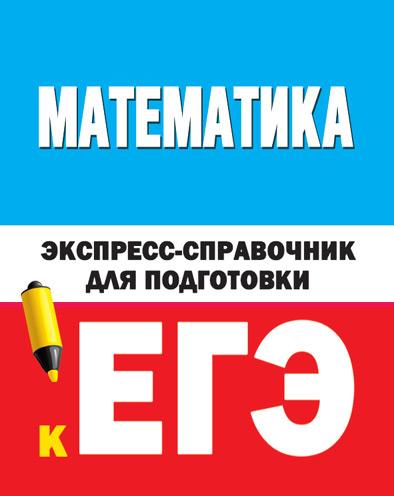 К. Н. Вилейкин Математика. Экспресс-справочник для подготовки к ЕГЭ
