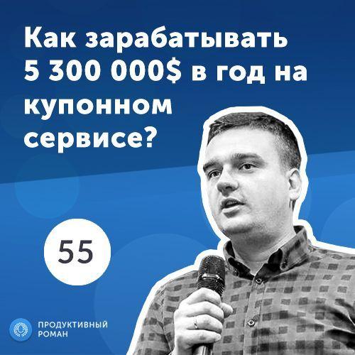 Роман Рыбальченко 55. Дмитрий Демченко: как работает купонный бизнес? скидки и акции