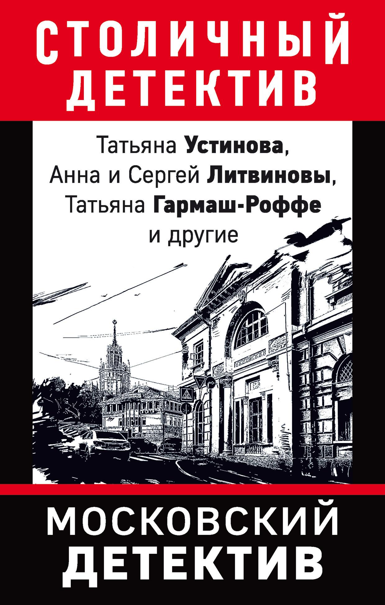 Татьяна Устинова Московский детектив татьяна устинова часы с секретом