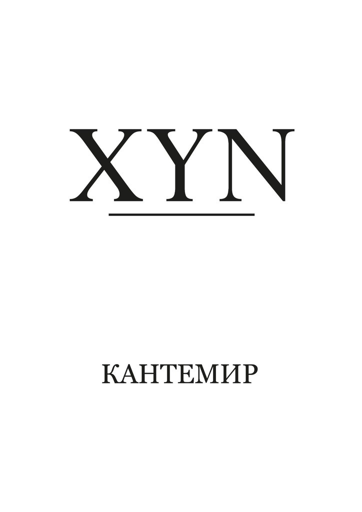 Кантемир XYN толстовка xyn