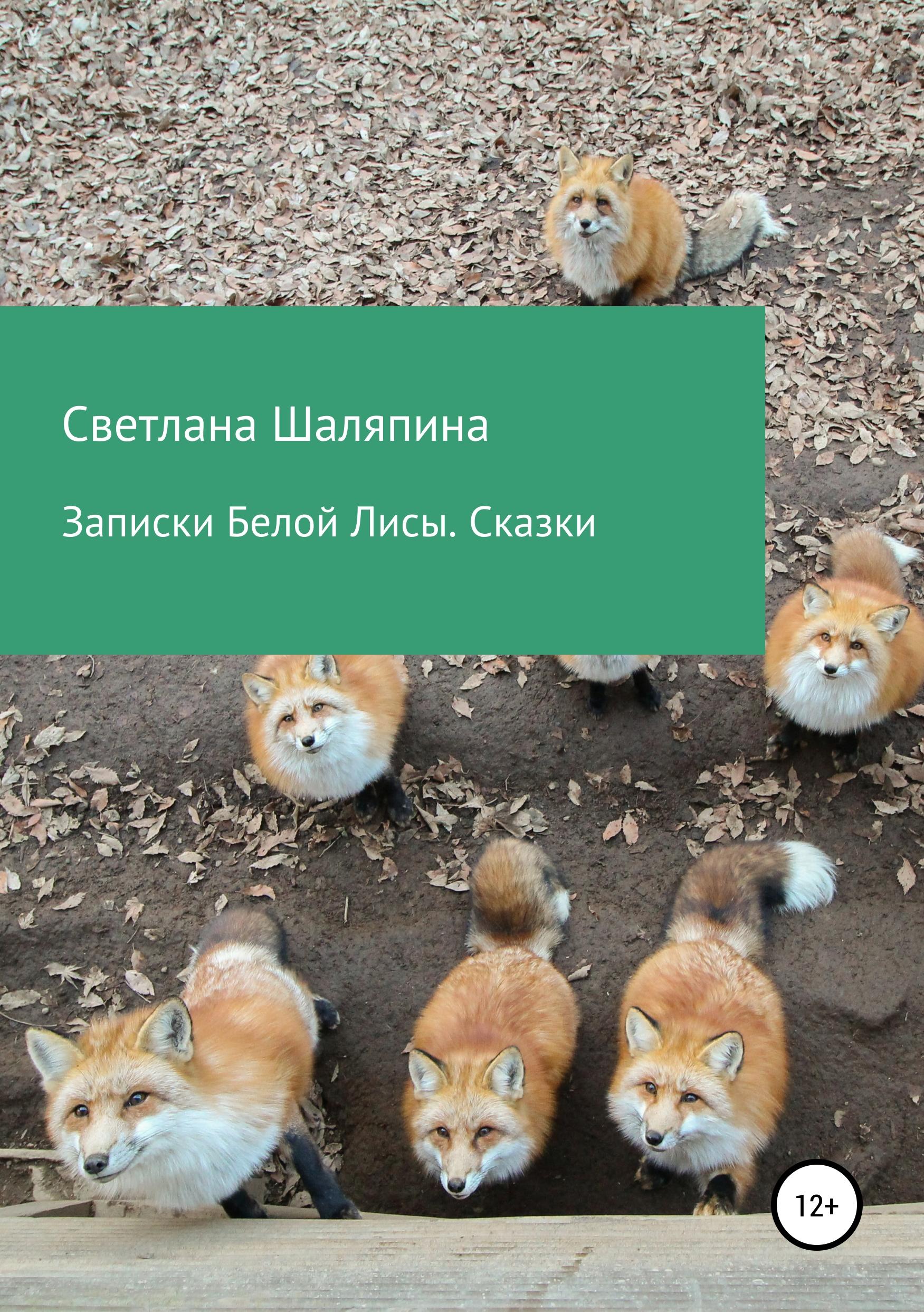 Светлана Кимовна Шаляпина Записки Белой Лисы. Сказки