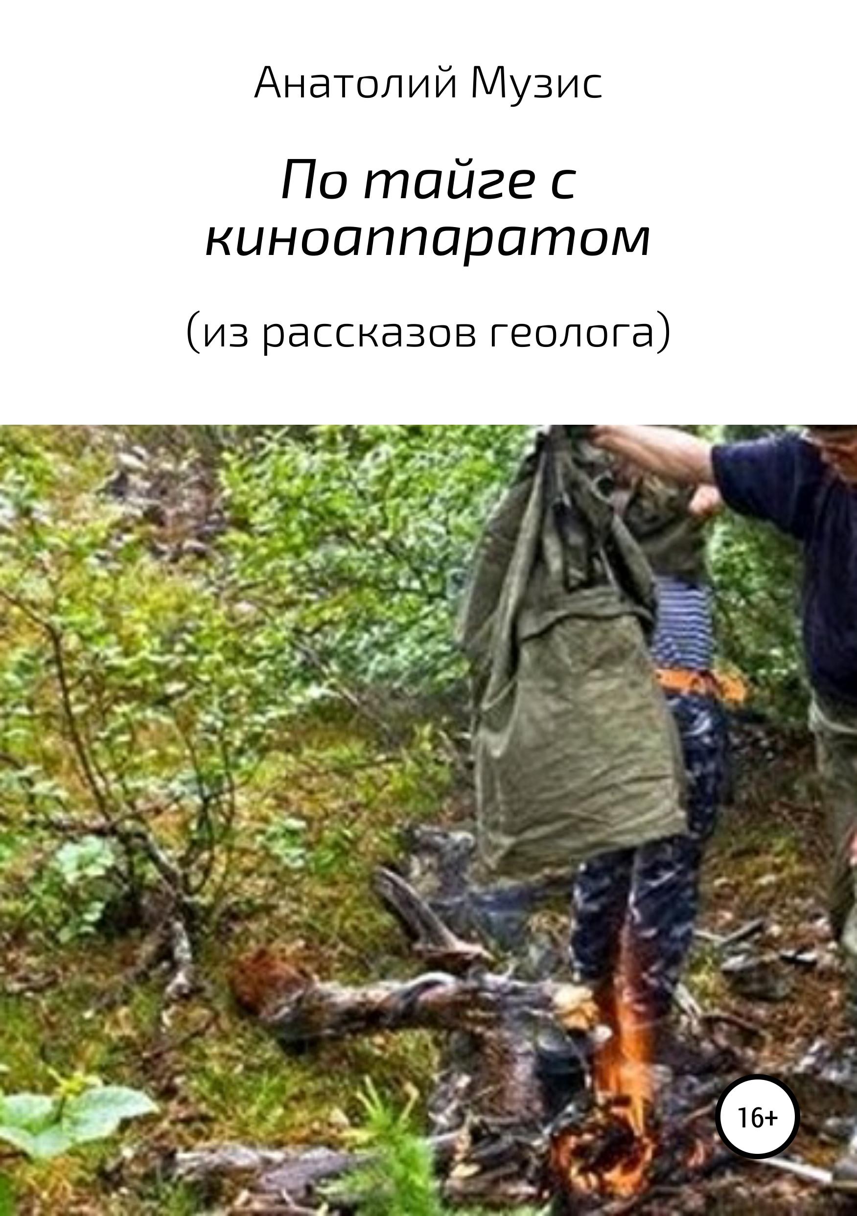 Обложка «По тайге с киноаппаратом (из рассказов геолога)»
