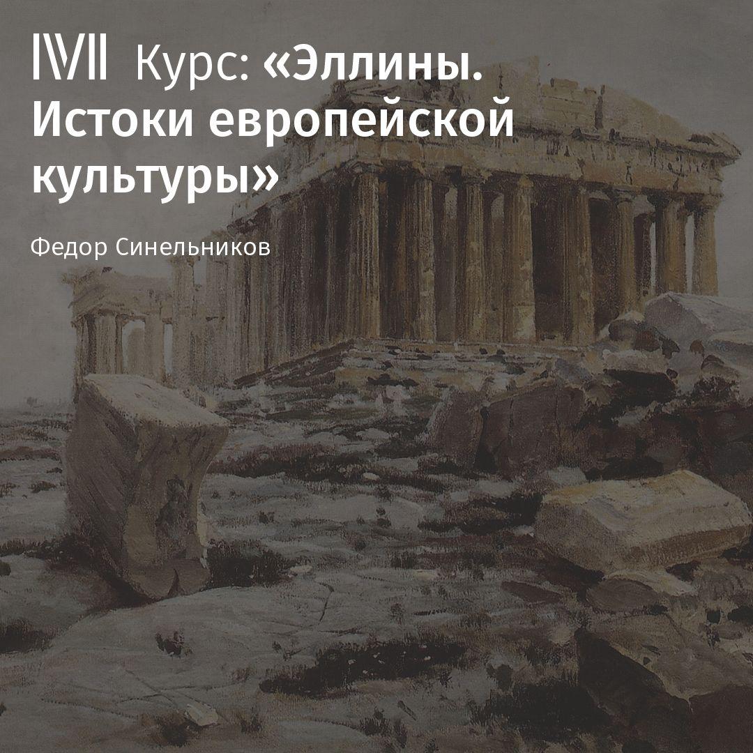 Федор Синельников Лекция «Влияние Эллады»