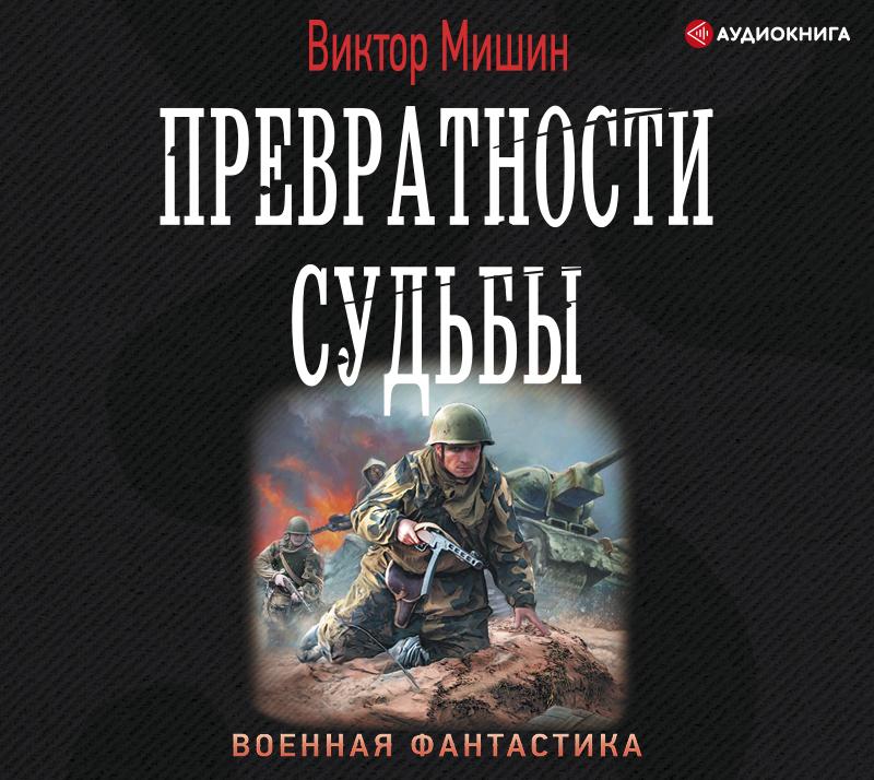 Виктор Мишин Превратности судьбы виктор мишин солдат