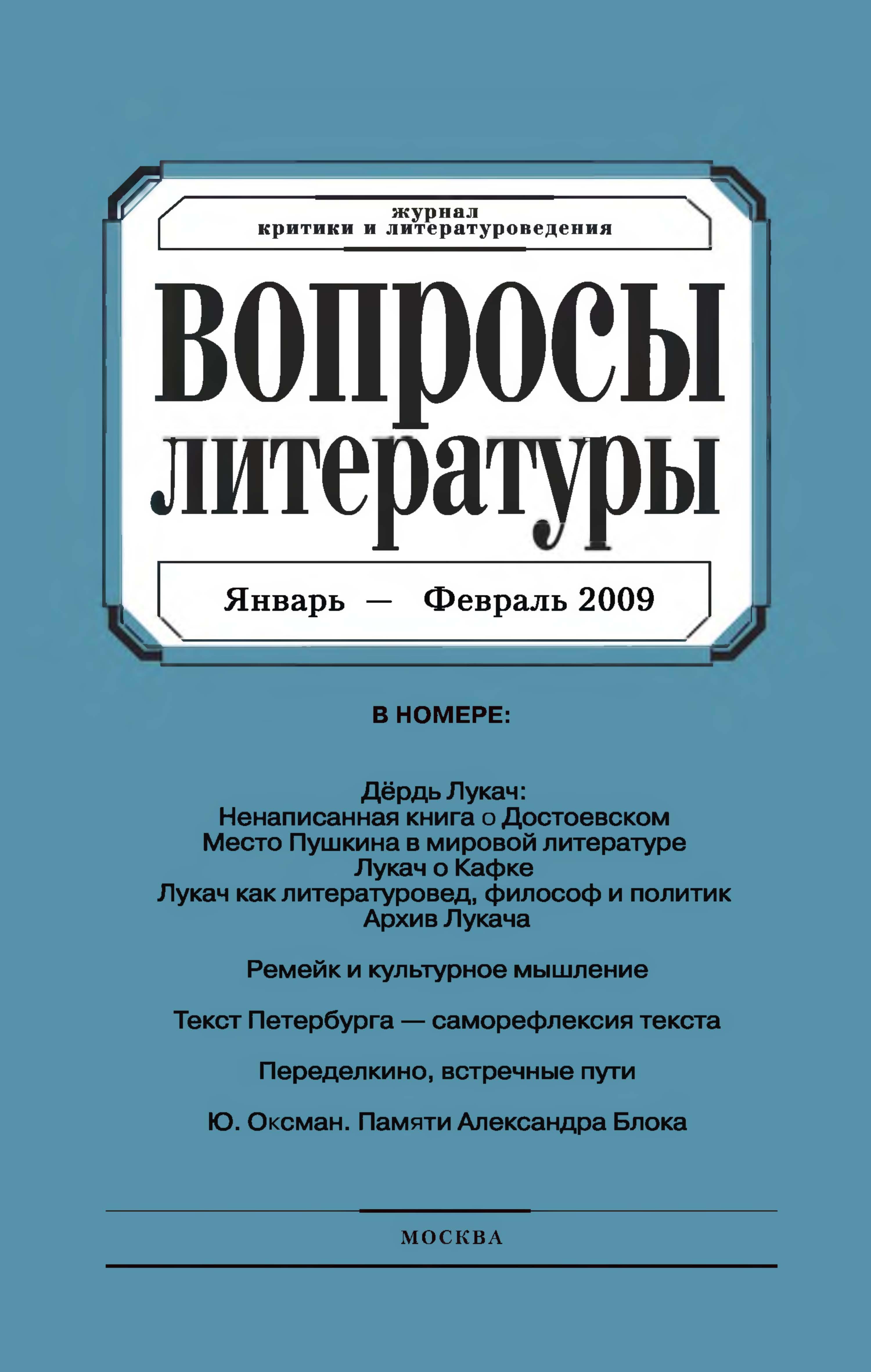 Отсутствует Вопросы литературы № 1 Январь – Февраль 2009 отсутствует русский пионер 1 43 февраль 2014