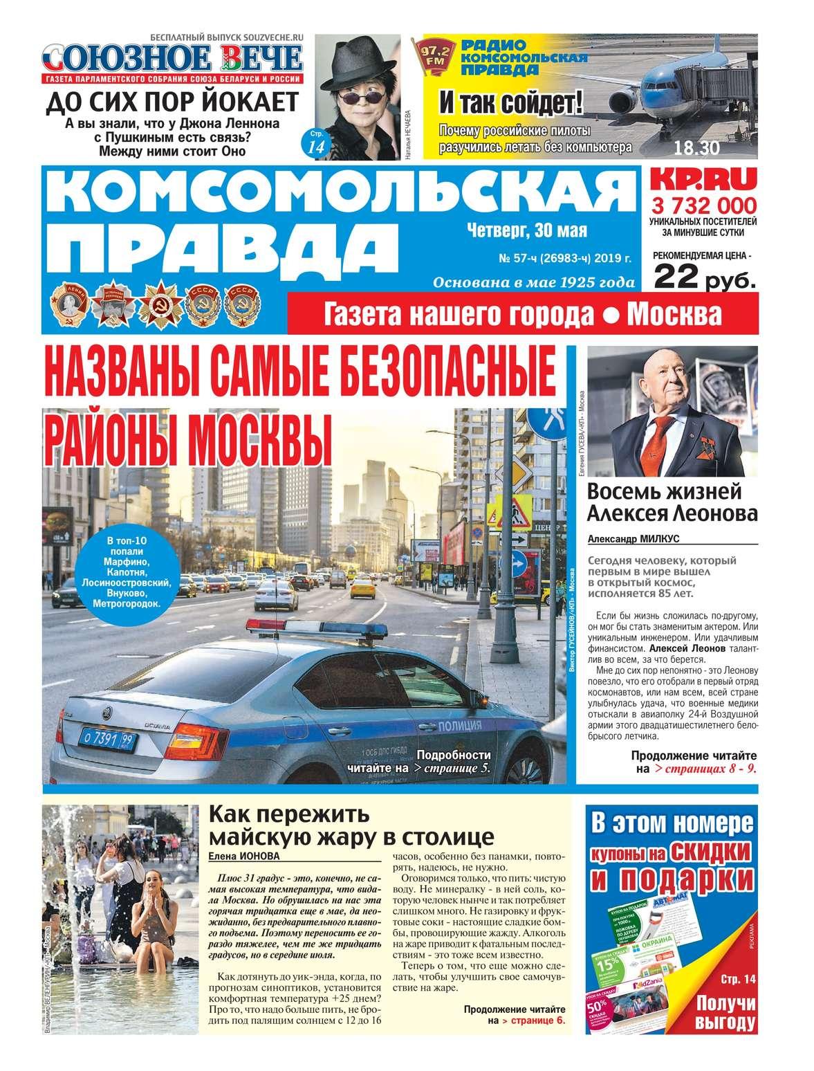 Комсомольская Правда. Москва 57ч-2019
