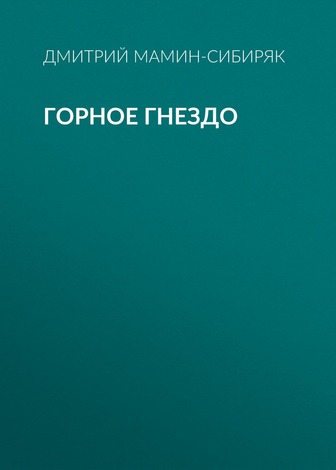 Дмитрий Мамин-Сибиряк Горное гнездо дмитрий мамин сибиряк черты из жизни пепко