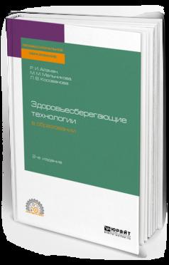 Здоровьесберегающие технологии в образовании 2-е изд., испр. и доп. Учебное пособие для СПО