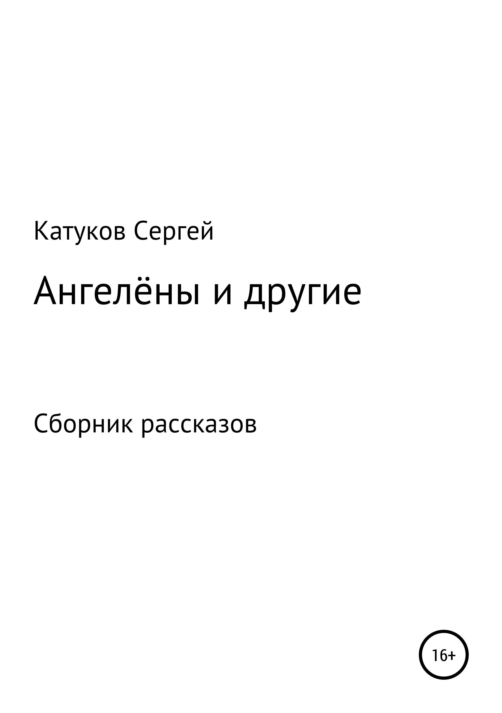Сергей Катуков Ангелёны и другие. Сборник рассказов