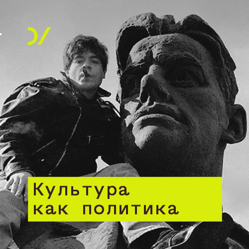 Леонид Парфенов Новый язык медиа, ответственность элит и будущее цена в Москве и Питере