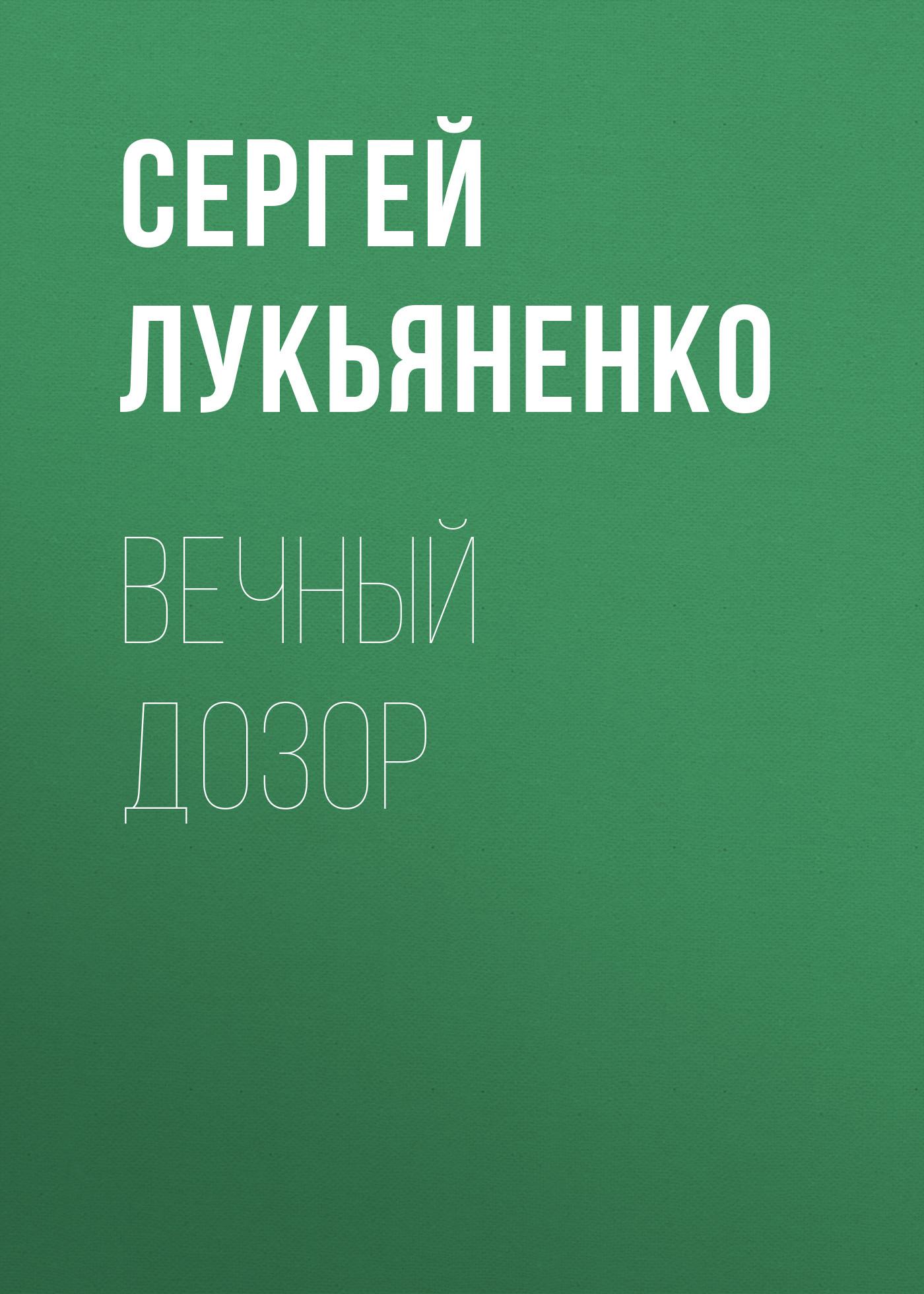 Сергей Лукьяненко Вечный дозор сергей лукьяненко от судьбы