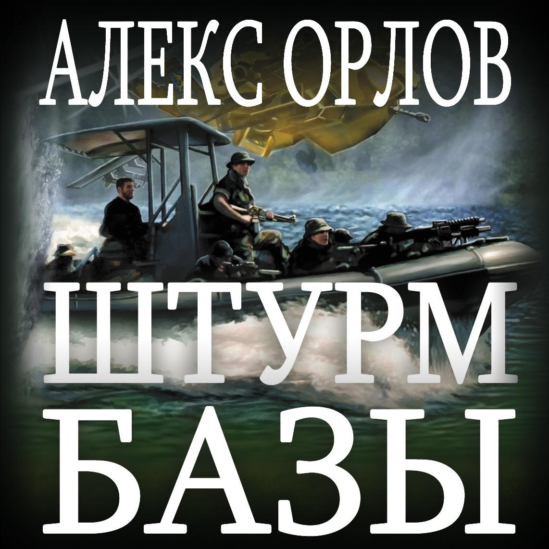 Алекс Орлов Штурм базы