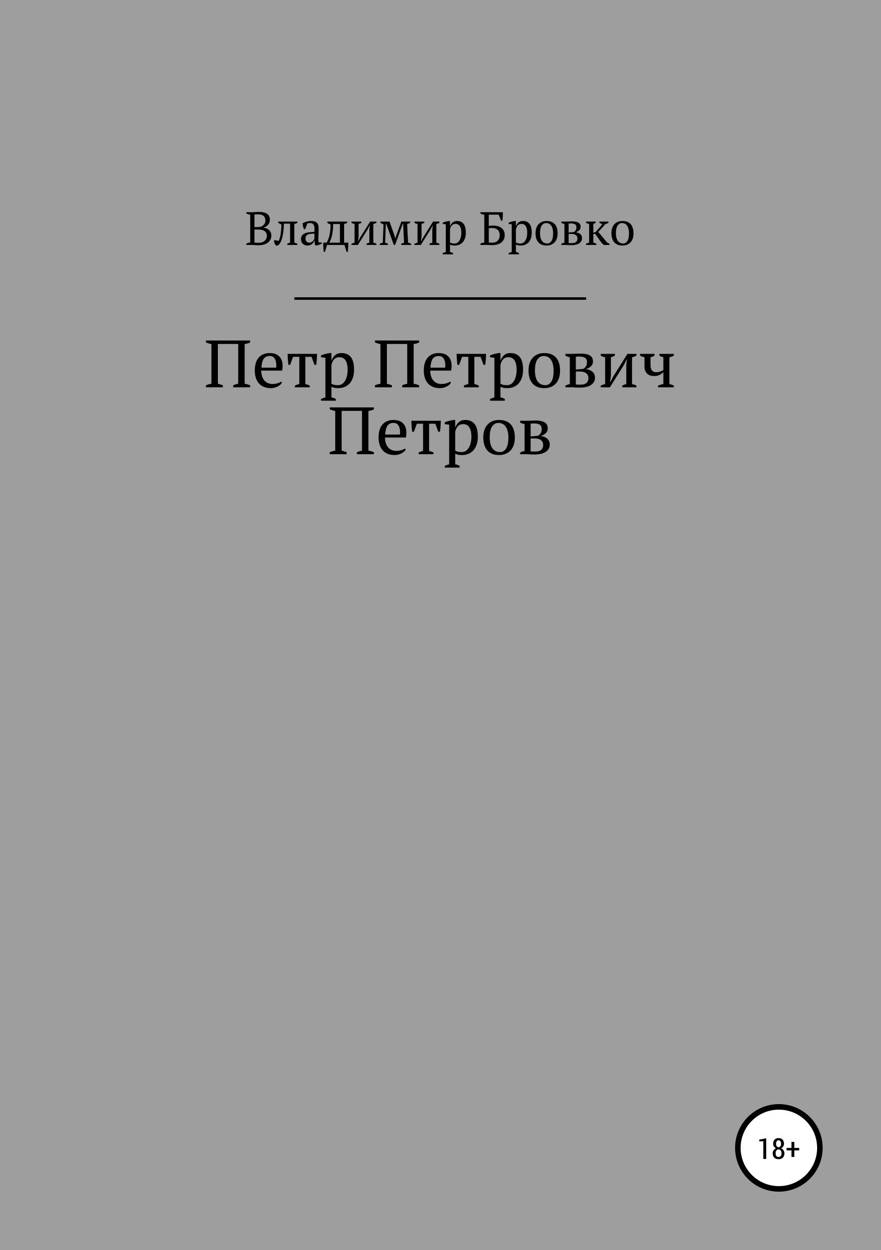 цена на Владимир Петрович Бровко Петр Петрович Петров