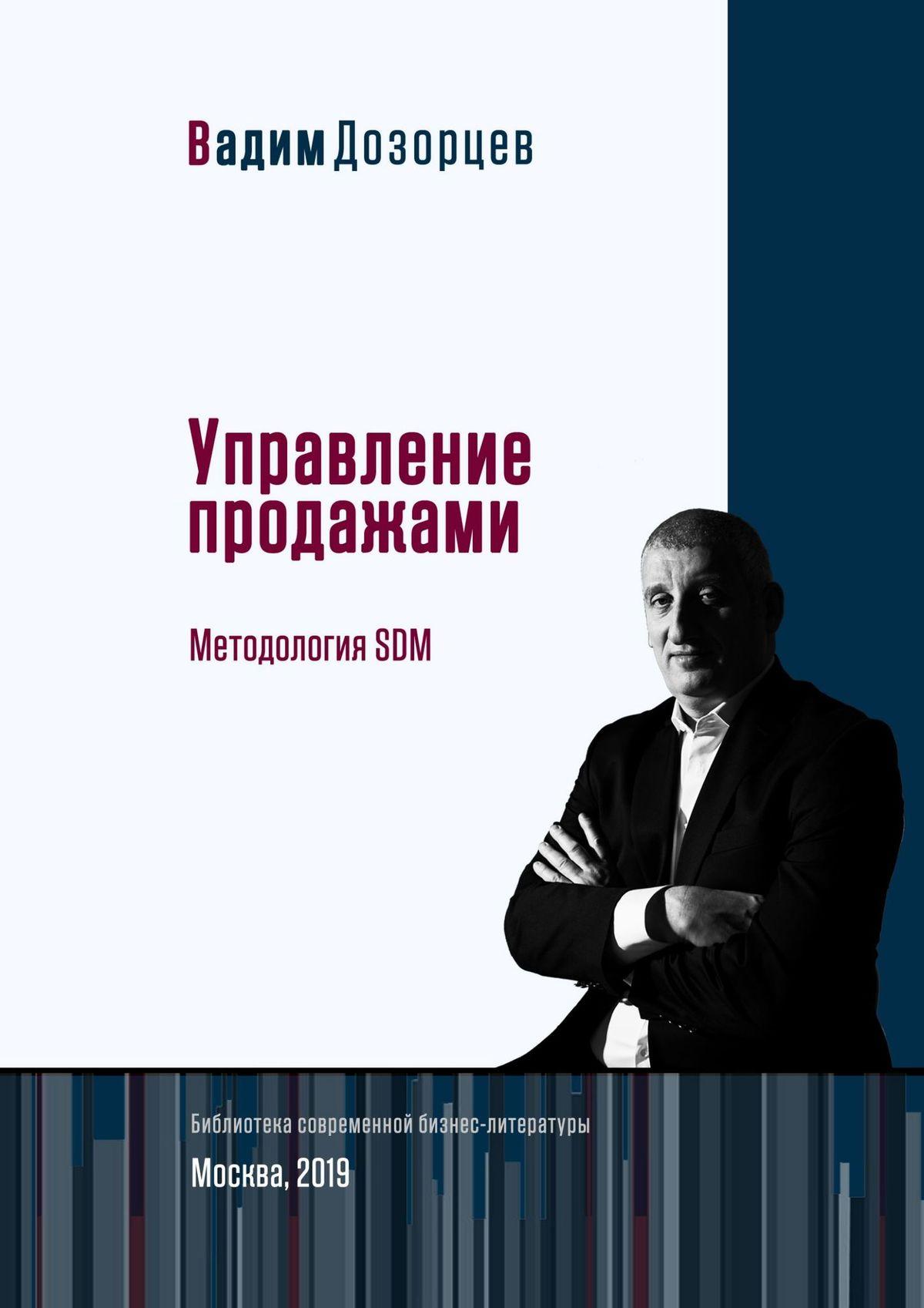 Вадим Дозорцев / Управление продажами. МетодологияSDM